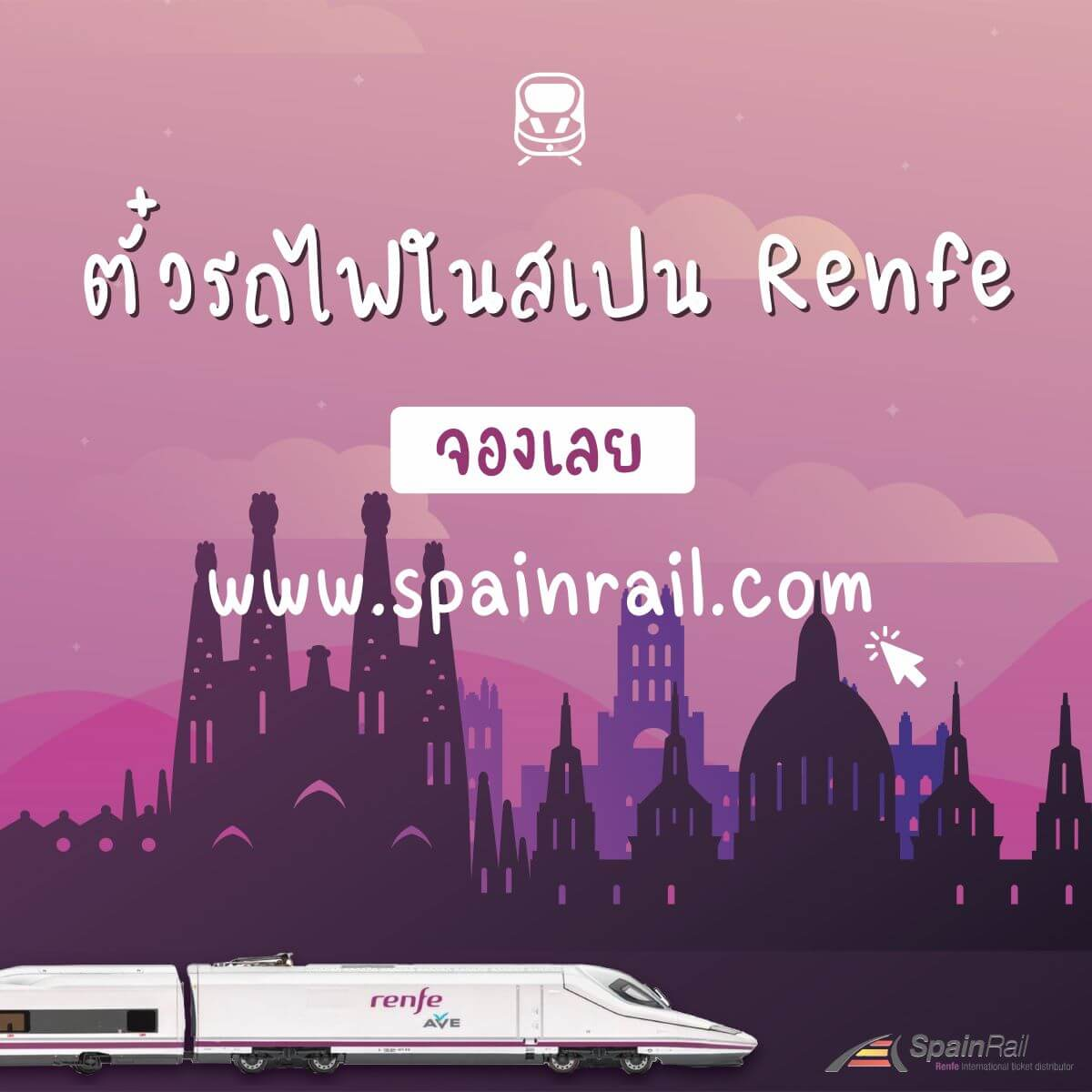 Book your train ticket to Spain by SpainRail